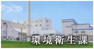 尾花沢市大石田町環境衛生事業組合 環境衛生課