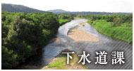 尾花沢市大石田町環境衛生事業組合 下水道課