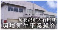 尾花沢市大石田町環境衛生事業組合