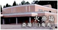 尾花沢市大石田町環境衛生事業組合 火葬場 白菊苑