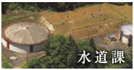 尾花沢市大石田町環境衛生事業組合 水道課